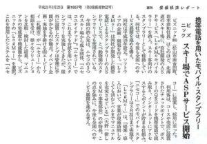 愛媛経済レポートにてモバイルラリーが紹介されました