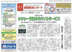 愛媛経済レポート(1面)にて「もびりあ」が紹介されました
